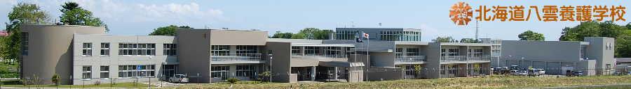 北海道八雲養護学校